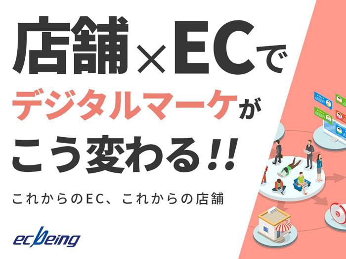Japan IT Week 基調講演