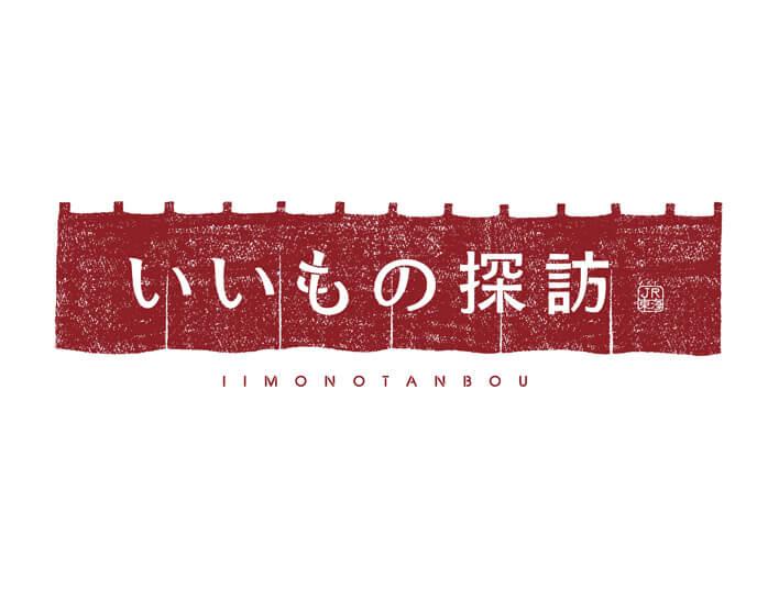 東海旅客鉄道株式会社(JR東海)様インタビュー