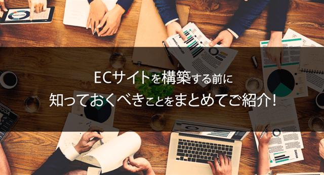 ECサイトの構築方法