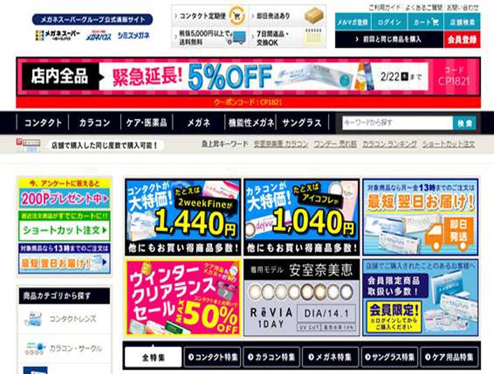 定期 便 スーパー コンタクト メガネ お得で楽チン!コンタクトの定期購入サービス7選を徹底比較!