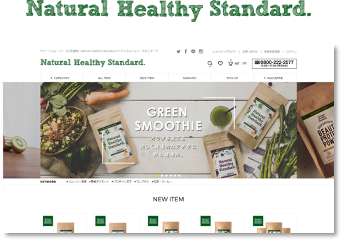 【Natural Healthy Standard.公式通販サイト】様