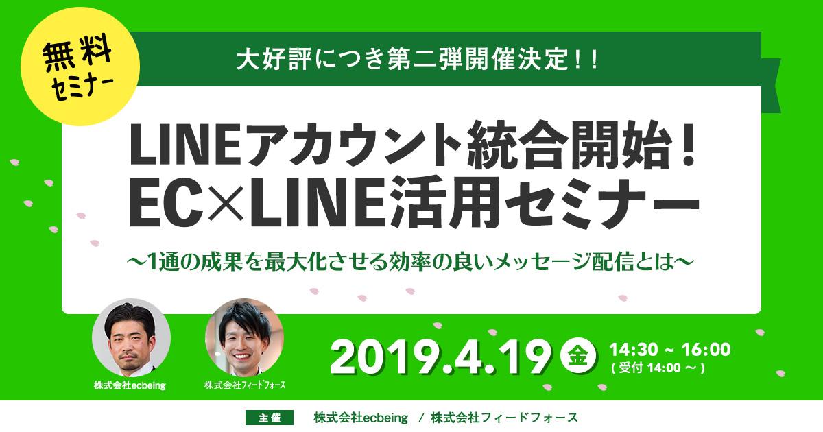 LINEアカウント統合開始!EC×LINE活用セミナー