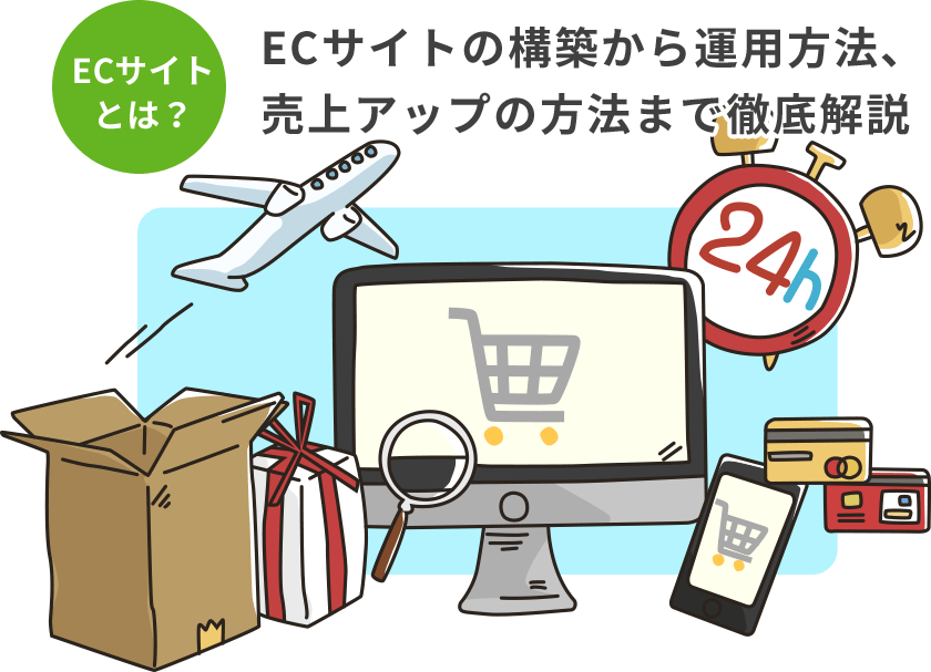 ECサイトとは?構築から運用方法、売上アップの方法まで徹底解説